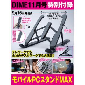 DIME2021年11月号付録